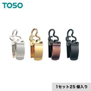 カーテンアクセサリー TOSO カーテンDIY用品 クリップランナー フック式A 25個  商品品番...