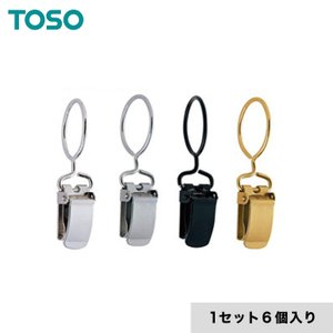 カーテンアクセサリー TOSO カーテンDIY用品 クリップランナー リング式 6個  商品品番* ...