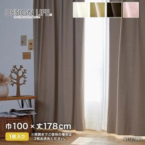 カーテン スミノエ デザイン ライフ 既製カーテン NOCHE ノーチェ 巾100×丈178cm【レ...
