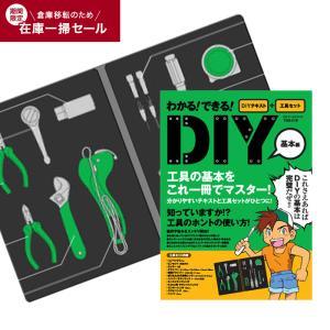 DIY 工具 ツール セット ドライバー レンチ マニュアル DIYツールテキスト セット 基本編 ...