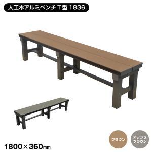 エクステリア T型シリーズ 人工木アルミベンチ 長さ180cm×幅36cm×高さ40cm*BR/AB...