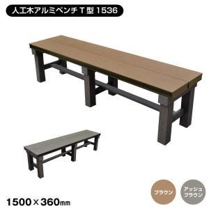 エクステリア T型シリーズ 人工木アルミベンチ 長さ150cm×幅36cm×高さ40cm*BR/AB...