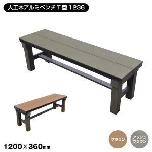 エクステリア T型シリーズ 人工木アルミベンチ 長さ120cm×幅36cm×高さ40cm*BR/AB...