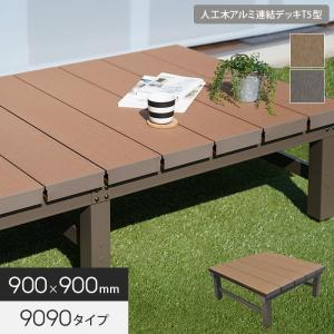 エクステリア 【T型シリーズ】連結できる人工木アルミデッキ 90タイプ 長さ90cm×幅90cm×高...