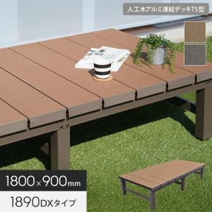 エクステリア 【T型シリーズ】連結できる人工木アルミデッキ 180タイプ 長さ180cm×幅90cm...