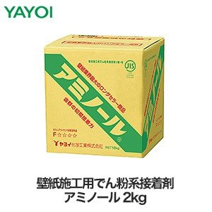 壁紙施工用でん粉系接着剤 アミノール 2kg__fk711-502