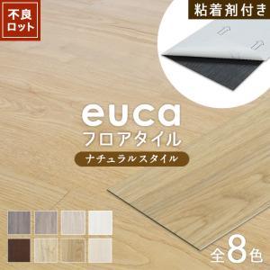 フロアタイル 【アウトレット】粘着剤付きフロアタイル euca ナチュラルstyle 2.0mm厚 ...