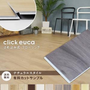 フローリング材 カットサンプル 計6色まで購入可 はめ込み式フローリング クリックeuca ナチュラ...