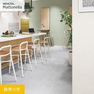 フロアタイル フロアータイル シンコール マットネラ ホワイトカララ*MS-9784/MS-9786|kabegamiyasan