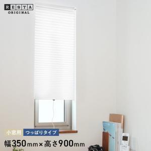 ハニカムスクリーン RESTAオリジナル 小窓用ハニカムスクリーン つっぱりタイプ 幅35cm 高さ...