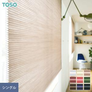ハニカムスクリーン 断熱 TOSO シングルスタイル エコシア シェラ コード式「幅275〜770m...