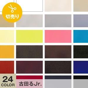 布生地 撥水 古田るJr. 150cm巾 P100% 1m単位 切売 FD-2099*JR-1/JR-24__fd2099-|kabegamiyasan