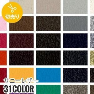 生地 合皮 手洗いok サニーレザー 135cm巾 1m単位 切売 #4101*1/99__k4101-|kabegamiyasan