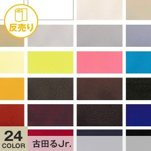 布生地 撥水 古田るJr. 150cm巾 P100% (50m/反) FD-2099*JR-1/JR-24__r-fd2099-|kabegamiyasan