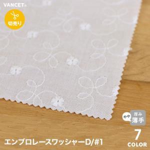 布生地 綿100% 6590 エンブロレースワッシャーD/#1 104cm巾(有効巾96/98cm)...