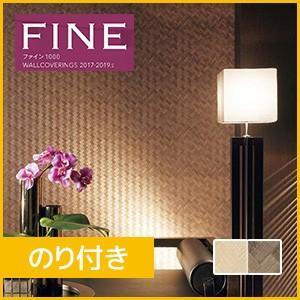 壁紙 クロス のり付き 南国風のリアルな質感 アジアン調壁紙 サンゲツ 壁紙 クロス*FE-1509/FE-1510