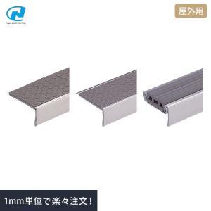 階段滑り止め オーダー 2,030円〜 階段すべり止め(ノンスリップ) ナカ工業ハイステップ 屋外用__naka-g-o