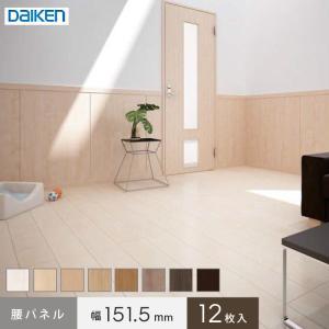 ダイケン ハピアウォールハードタイプ 腰パネル 151.5幅(12枚入)  大建工業 DAIKEN ...