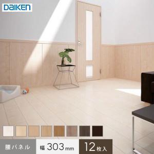 ダイケン ハピアウォールハードタイプ 腰パネル 303幅(12枚入り)  大建工業 DAIKEN 簡...