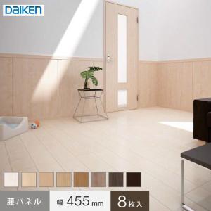 ダイケン ハピアウォールハードタイプ 腰パネル 455幅(8枚入)  大建工業 DAIKEN 簡易腰...