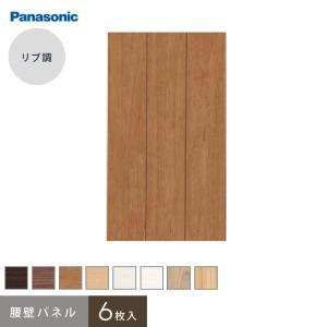 腰壁 Panasonic 腰壁パネル リブ調 (6枚入)*UY/GY__qte111の画像