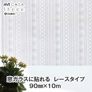 マスキングテープ mt CASA Shade 窓ガラスに貼れる レースタイプ 90mm×10m*1/...