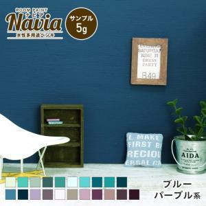 ペンキ 塗料 Navia サンプル 5g ブルー・パープル系*NA-104-5G-S/NA-030-...