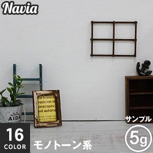 ペンキ 塗料 Navia サンプル 5g モノトーン系*NA-037-5G-S/NA-118-5G-...