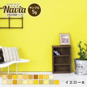 ペンキ 塗料 Navia サンプル 5g イエロー系*NA-040-5G-S/NA-085-5G-S