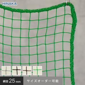 ネット 網 オーダー 3,900円〜 防鳥・防球・多目的ネット 網目25mm (糸の太さ2.2mm)...