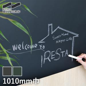 カッティングシート 中川ケミカル 黒板 1010mm巾*KB-BL1010/KB-GN1010