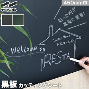 カッティングシート 中川ケミカル 黒板 450mm巾*KB-BL450/KB-GN450