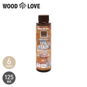 塗料 WOODLOVE 水性オイルステイン 125ml  商品品番* CL クリヤー WWT Wホワ...