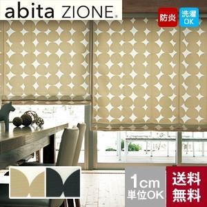 シェードカーテン ローマンシェード オーダー 8,630円〜 シンコール abita ZIONE コロ__oct_si0106の写真