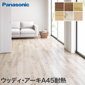 フローリング材 【送料無料】 Panasonic ウッディ・アーキA45耐熱 横溝なし (床暖房対応...