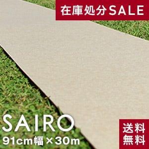パンチカーペット 大幅値下げ  パンチカーペットSAIRO 巾91cm×30m ベージュ*PC-SAIRO9-BE