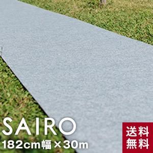 パンチカーペット SAIRO 182cm×30m(1本売り) グレー*__pc-sairo182-gl|kabegamiyasan