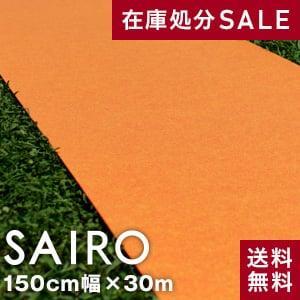 パンチカーペット 大幅値下げ  パンチカーペットSAIRO 巾150cm×30m オレンジ*PC-SAIRO150-OR