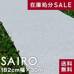 パンチカーペット 大幅値下げ  パンチカーペットSAIRO 巾182cm×30m ホワイトグレー*PC-SAIRO182-WG