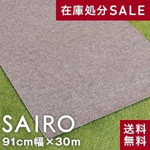 パンチカーペット 大幅値下げ  パンチカーペットSAIRO 巾91cm×30m ダークグレー*PC-SAIRO9-DGL