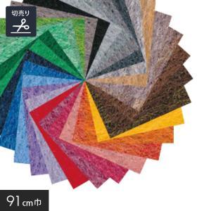 パンチカーペット カルテック ニードルパンチカーペット 91cm巾 切売り*CALTEX9/CALTEX41__pc-91cut-|kabegamiyasan