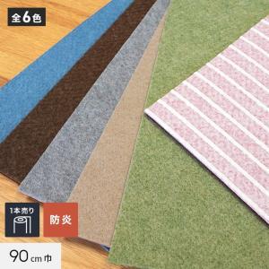 パンチカーペット リック吸着パンチ 90cm巾(切り売り)__c90lp-|kabegamiyasan