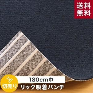 パンチカーペット リック吸着パンチ 180cm巾 ブラック 黒 (切り売り)*__c180lp-qp514|kabegamiyasan