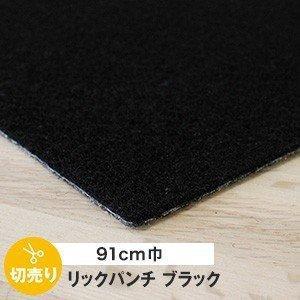 パンチカーペット リックパンチ 91cm巾 ブラック 黒 (切り売り)*__91lp-l100|kabegamiyasan