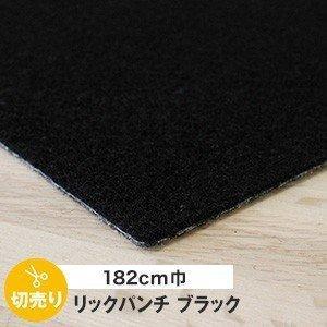 パンチカーペット リックパンチ 182cm巾 ブラック 黒 (切り売り)*__182lp-l100の写真