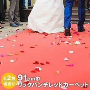 レッドカーペット パンチカーペット リックパンチ 91cm巾 レッド 赤 (切り売り)*91l1/91l2__91lp-|kabegamiyasan