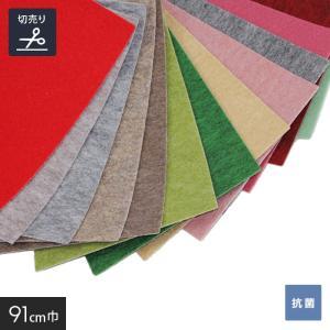 パンチカーペット シンコール サニーエース ポリエステル繊維使用品 91cm巾(切り売り)__91se-|kabegamiyasan