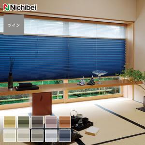 プリーツスクリーン ニチベイ もなみ ツインスタイル ヒナタ ワンチェーン式「幅430〜505mm×...