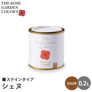 塗料 ペンキ ローズガーデンカラーズ ステインタイプ 0.2L シェヌ*RGC542725