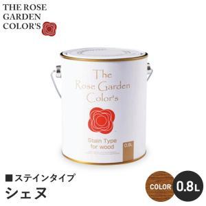塗料 ペンキ ローズガーデンカラーズ ステインタイプ 0.8L シェヌ*RGC543524